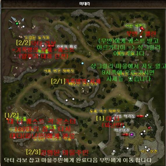 3차 트랜스222미테라 지도.jpg