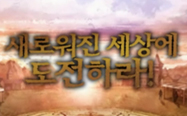 월드리버스 ① 프로모션 영상