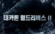 월드리버스 ② 프로모션 영상