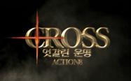 ACTION 8 - CROSS 프로모션 영상