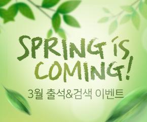 3월 출석/검색