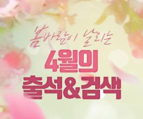 4월 출석/검색