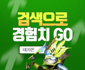 검색으로 경험치 GO