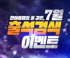 7월 출석/검색