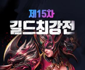 제 15차 길드 최강전!