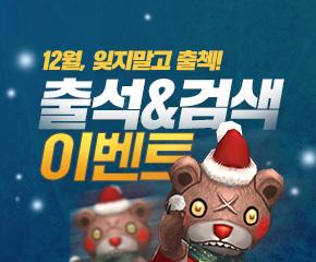 12월 출석/검색