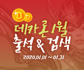 데카론 1월 출석 & 검색