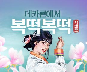 경자년 복떡복떡! 이벤트