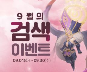 9월의 검색 이벤트!