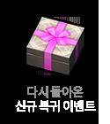 다시 돌아온 신규/복귀