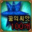 꿈의 씨앗 100개 교환상자(귀속)