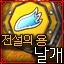 전설의 용 날개 행운상자