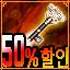 창고지기의 열쇠 50% 할인 상자