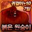 붉은 원숭이의 귀걸이 +10 7일 교환상자