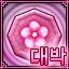 벚꽃 룬 대박상자