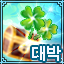 팔찌/벨트 소켓석 대박상자