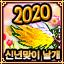 2020 신년맞이 특별 날개 행운상자