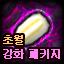 데카 라인 반지 초월 강화 패키지
