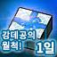 강데공의 월척 낚싯대(1일) 교환상자